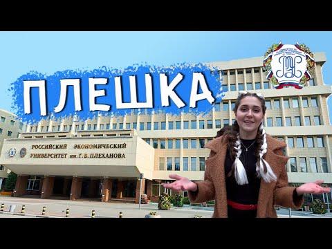 Как поступить в РЭУ имени Плеханова?
