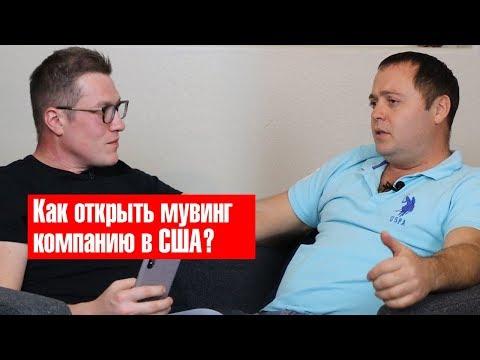 Как открыть мувинг компанию в США? / Интервью с Артуром Долженко