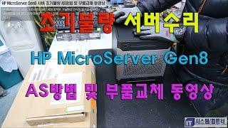 서버수리 HP MicroServer Gen8 서버 초기…