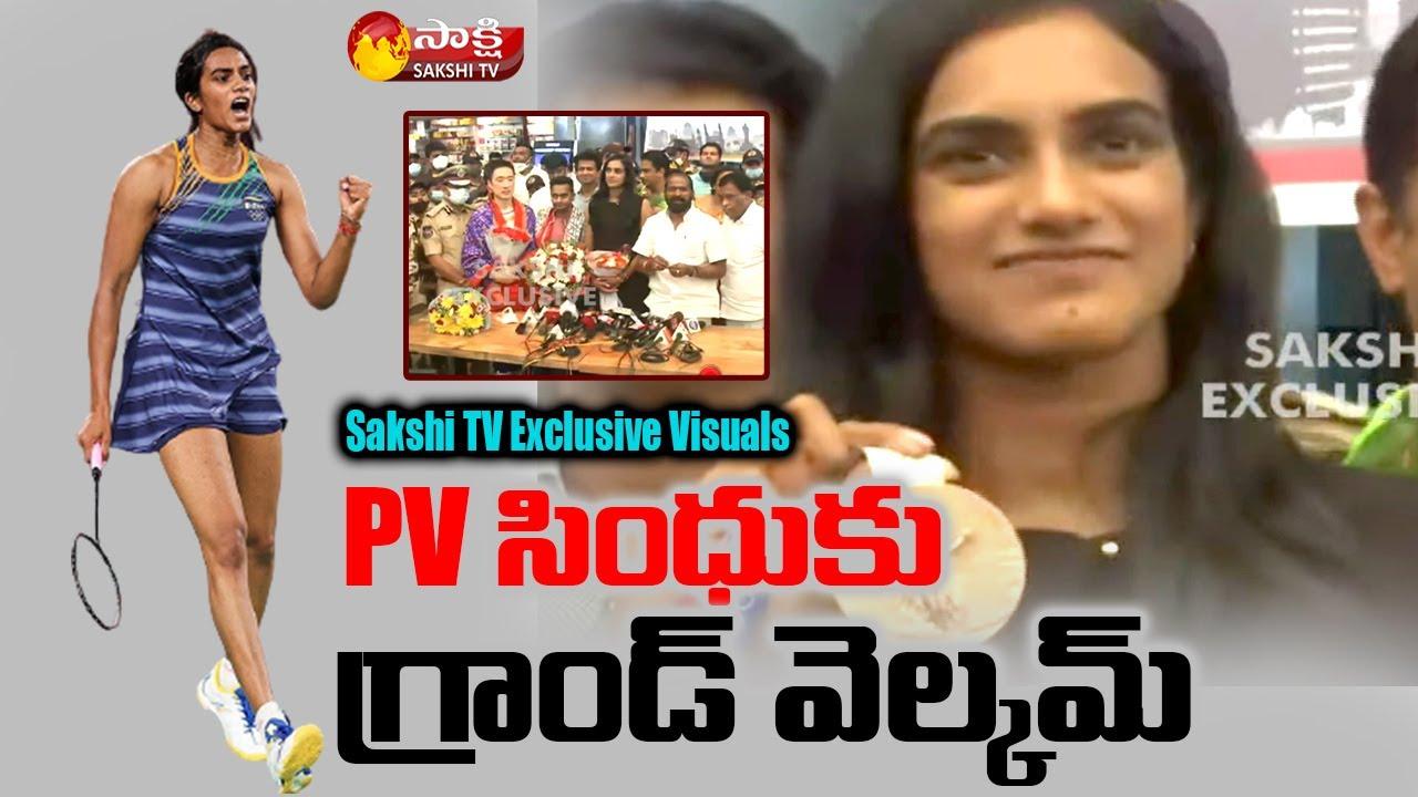 Sakshi TV Exclusive | PV Sindhu Arrives At Hyderabad Airport | సింధుకు అదిరిపోయే వెల్కమ్ | Sakshi TV
