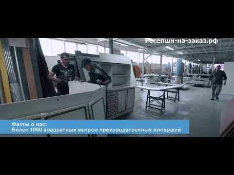 Мебельное производство Ресепшн-на-заказ.рф