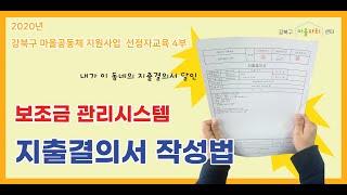 보조금시스템 지출결의서 작성법 - 강북구마을공동체사업 …