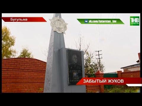 Заброшен и позабыт: затерянный в Бугульме памятник великому полководцу Георгию Жукову | ТНВ