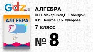 № 8- Алгебра 7 класс Макарычев