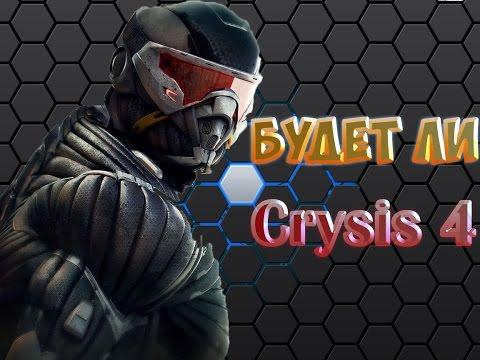 Будет ли продолжение Crysis (Crysis 2)