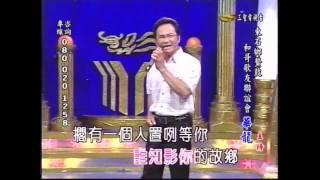 2011.7.26 和哥歌友會_和哥_異鄉之戀(龍千玉)