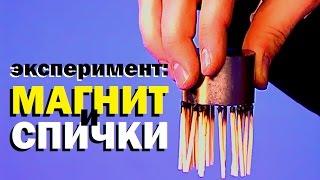 Галилео  Эксперимент  Магнит и спички
