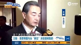 快讯:巴拿马与台湾断交 中国外长王毅曾回应所谓的台湾邦交国与台断交:顺应大势,明智!