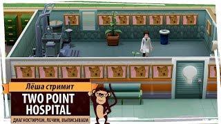 Стрим Two Point Hospital: диагностируем, лечим, выписываем