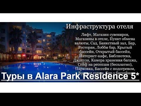 Туры в Alara Park Residence 5*, Аланья, Турция