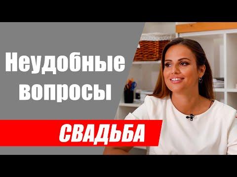 Неудобные свадебные вопросы Интервью Ирина Корнева
