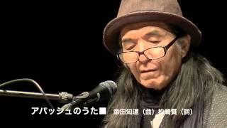 アパッシュの唄(シャンソンから演歌へ)/ 土取利行