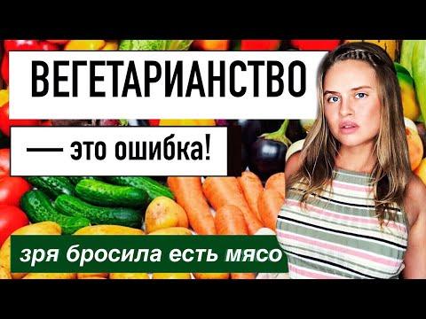 Вегетарианство: неудачный опыт. Атопический дерматит, анемия, конъюнктивит, аллергия, аюрведа, секта