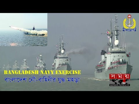 বাংলাদেশ নৌবাহিনীর সম্মিলিত আক্রমণে কেঁপে উঠলো গভীর সাগর | Bangladesh Navy Exercise