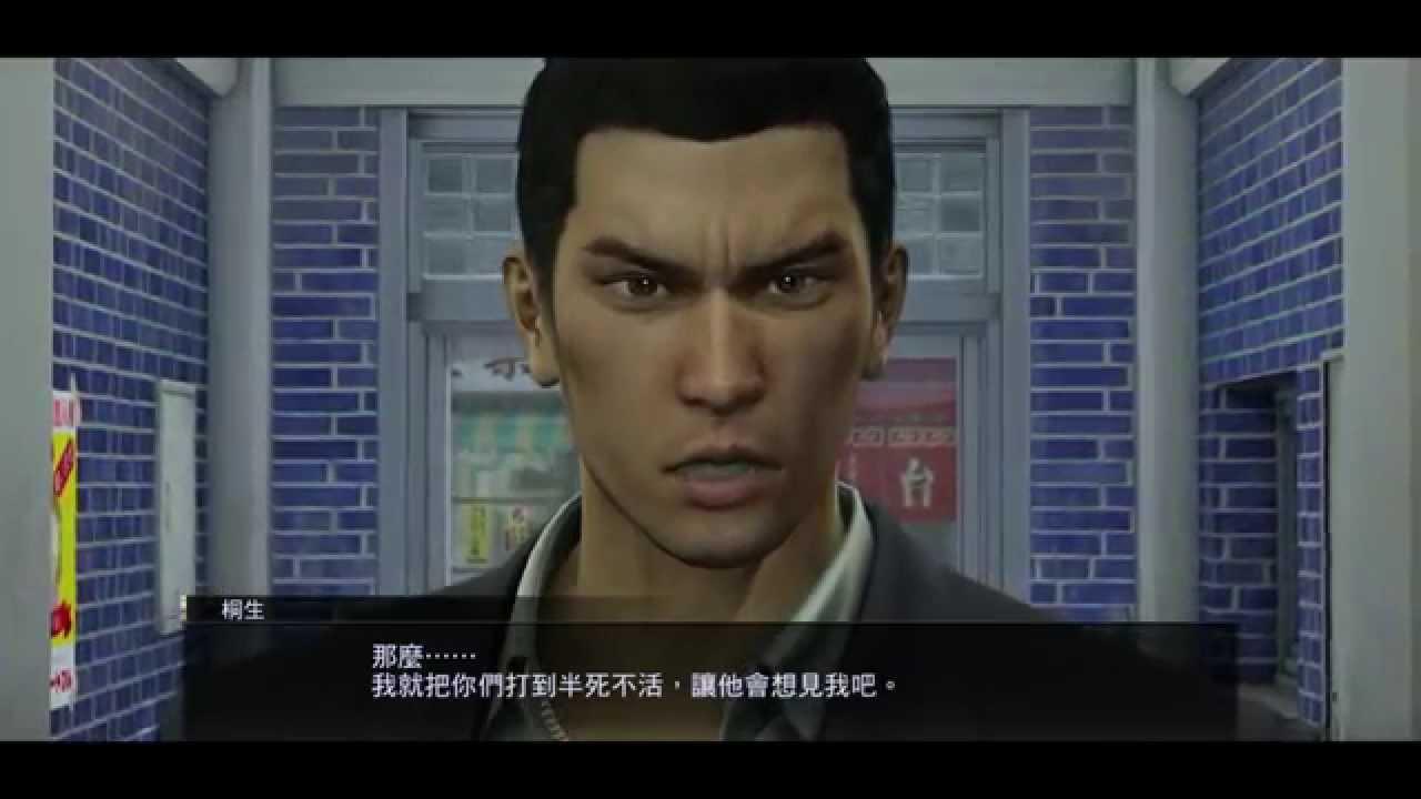 PS4《人中之龍0 誓約的場所》中文體驗版故事流程 - YouTube