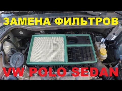 Замена воздушного фильтра и салонного фильтра VW Polo Sedan 1.6 (CFNA)