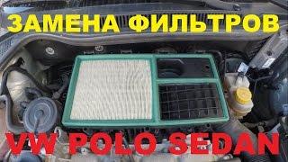 замена воздушного фильтра WV Polo sedan 2017г