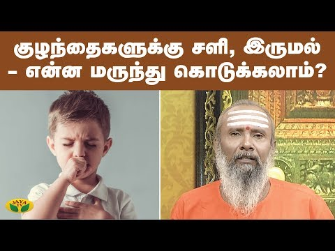 குழந்தைகளுக்கு சளி, இருமல் - இந்த மருந்து கொடுக்கலாம்? | Parampariya Maruthuvam | Jaya TV
