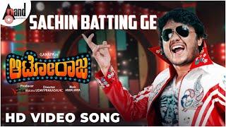 Autoraja Kannada Movie Video Song | Sachin Batting Ge | Ganesh, Bhama | New Kannada