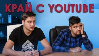 Край с YouTube!
