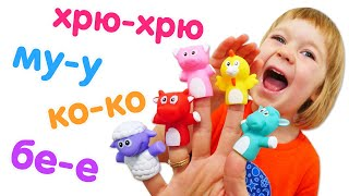 Бьянка и куклы животные на пальчики. Занятия с детьми и веселые игры. Развивающие игрушки