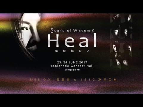 Sound of Wisdom 2 - HEAL 净世慧音 2