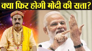 Astrological Predictions For 2019 Lok Sabha Elections In Hindi