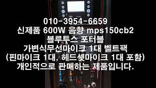 mps150cb2 앰프스피커 최신 신제품 색소폰 동호회…