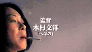 映画『愛のゆくえ(仮)』ポレポレ東中野にて 冬公開! 今日、私は17年ぶ...