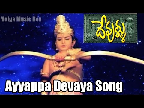 Devullu Video Songs - Andari Bandhuvaya -...