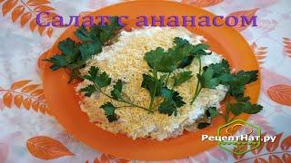Салат с ананасом, самый лучший рецепт