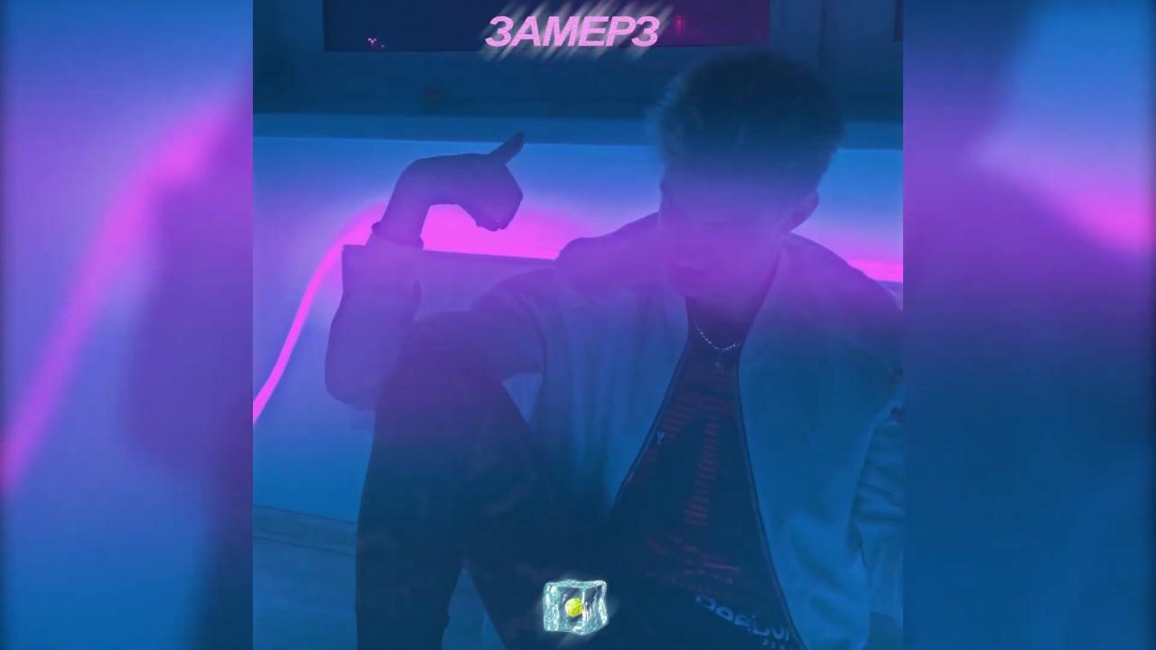 SAFIT - ЗАМЕРЗ (Snipped Music Video)