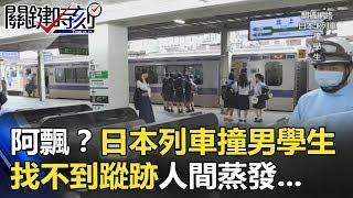 有阿飄?日本列車撞男學生 找不到蹤跡「人間蒸發」… 關鍵時刻20180525-5 王瑞德 黃世聰