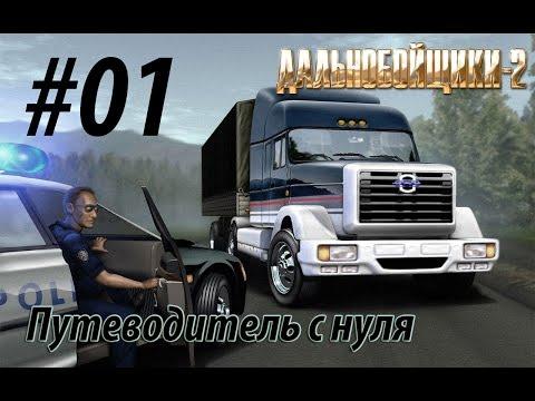 Дальнобойщики 2 серия 1 Путеводитель с нуля