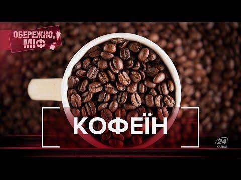 Міфи і правда про кофеїн, Обережно міф