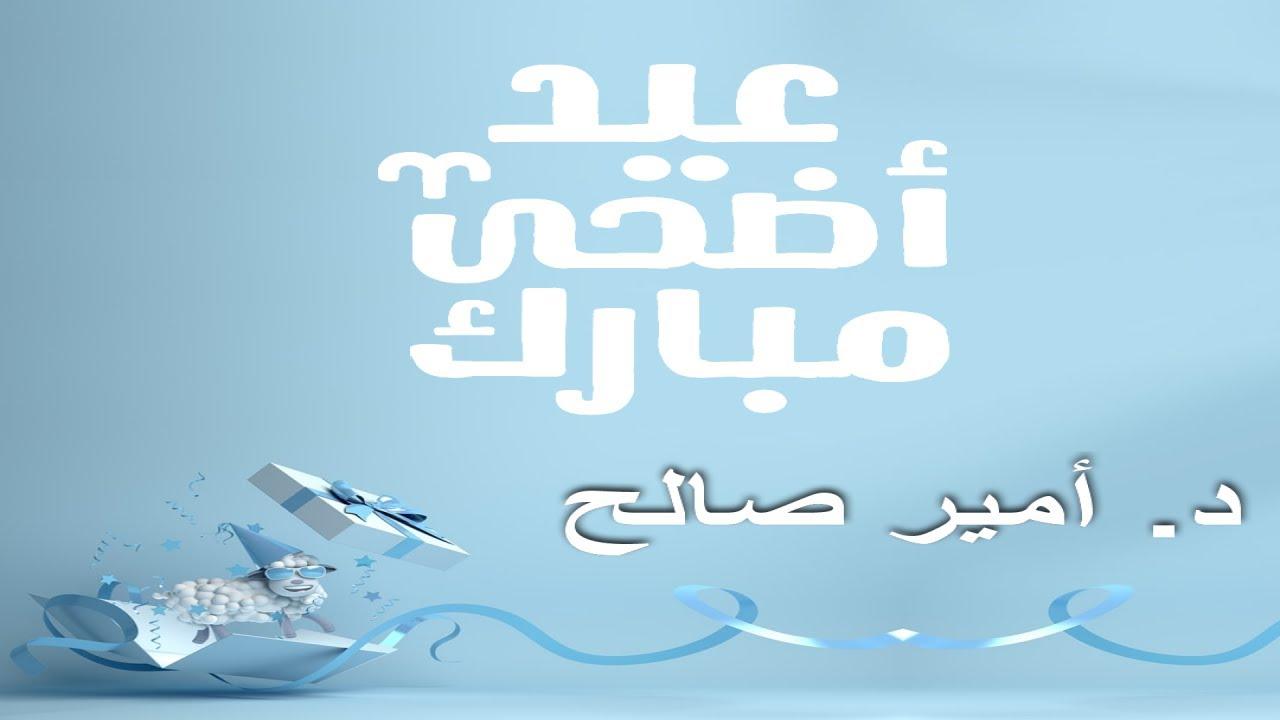 تهنئة الدكتور أمير صالح بمناسبة حلول عيد الأضحى المبارك