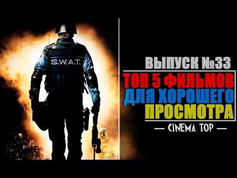 ТОП 5 фильмов для хорошего просмотра. Выпуск №33. - Ruslar.Biz
