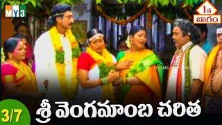 శ్రీ వెంగమాంబ చరిత  - SRI VENGAMAMBA CHARITHA - PART - 1- 3/4 -  NARRAWADA VENGAMAMBA CHARITRA FULL
