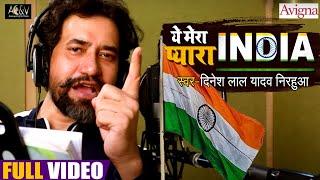 #HD_Video | Dinesh Lal Yadav Nirahua का देशभक्ति Song | Ye Mera Pyara India | ये मेरा प्यारा इंडिया