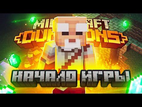 ГЕРОЙ НОВОГО МИРА #1 ➤ Minecraft Dungeons ➤ Максимальная сложность