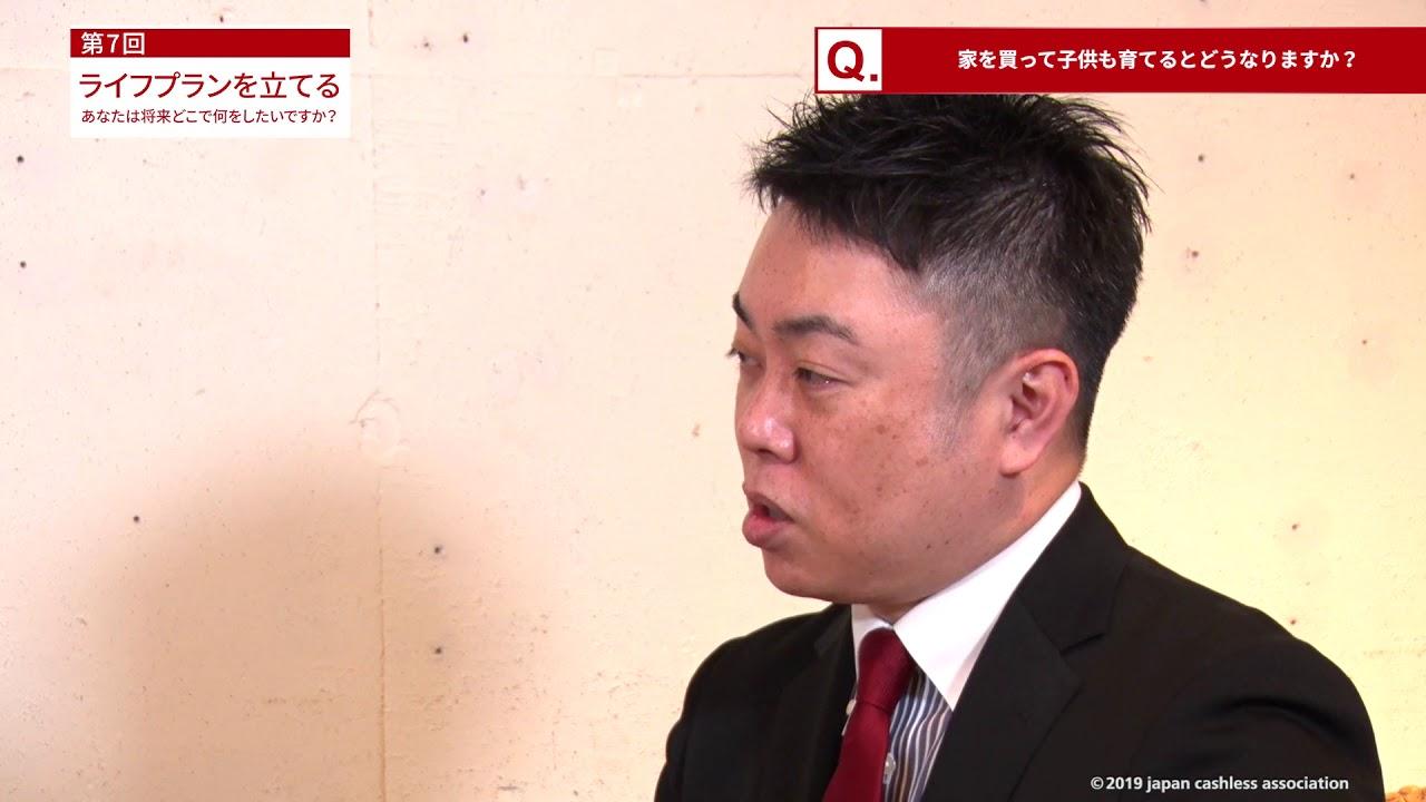 日本キャッシュレス化協会 教育プログラム 第7回:ライフプランを立てる
