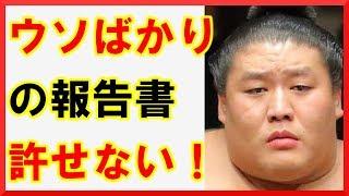 日馬富士事件の被害者・貴ノ岩が相撲協会の聴取に応じ、新たな展開を見...
