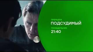 Подсудимый 1 серия (сериал,детектив)