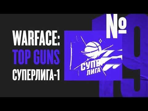 Warface: Top Guns / Ep #19