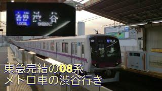 【東急線内完結の08系❗】各駅停車 渋谷行 田奈駅にて