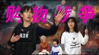 papi酱 - 购物,其实是一场战争【papi酱的周一放送】 thumbnail