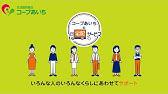 コープあいちe-フレンズ チケット |生活サービス事業部(生活協同組合連合会東海コープ事業連合)
