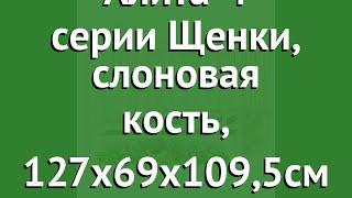 Кровать Алита-4 серии Щенки, слоновая кость, 127х69х109,5см (Антел) обзор Щ/КР/А4/Сл.к