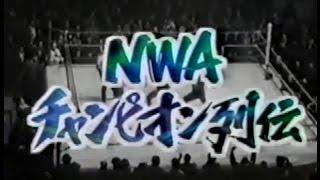 1987 世界のプロレス.