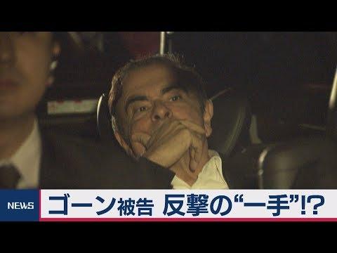 2020/01/06 ゴーン被告「クーデターの証拠ある」 米報道 日本の政府関係者も関与と主張